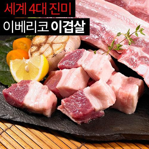 [세계4대진미] 이베리코 반도의 청정지역 흑돼지 이겹살 500gx6팩이식사