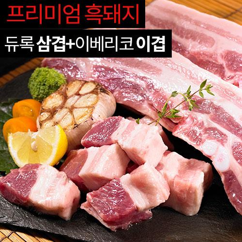 [세계4대진미] 스페인 듀록 흑돼지 삼겹살 500gx3팩+이베리코 이겹살 500gx3팩이식사