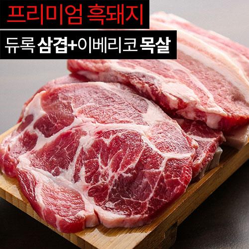 [세계4대진미] 스페인 듀록 흑돼지 삼겹살 500g+이베리코 목살 500g이식사