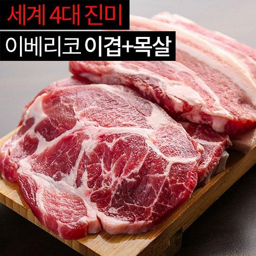 [세계4대진미] 이베리코 반도의 청정지역 흑돼지 이겹살 500gx3팩+목살 500gx3팩이식사