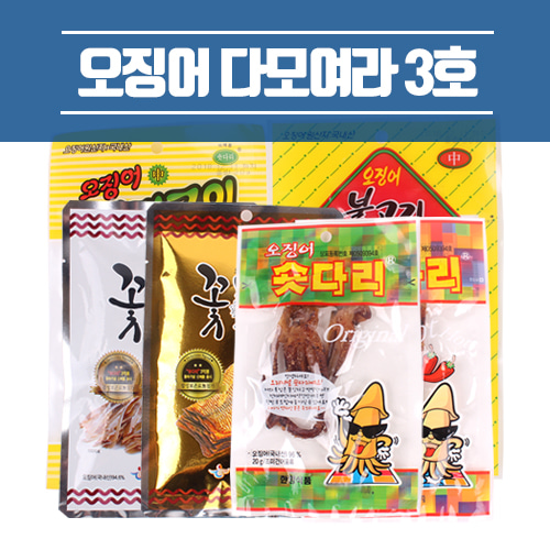 [의리있는오징어] 쫄깃,짭잘,달콤한 오징어 다모여라 3호이식사