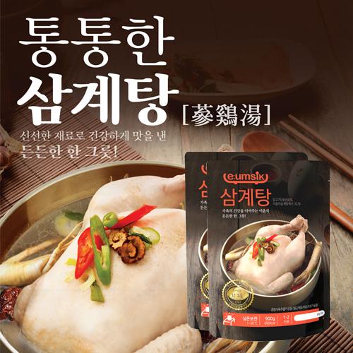 [청우식품] 신선한 재료로 품격있는 한그릇 삼계탕 900gx2팩이식사