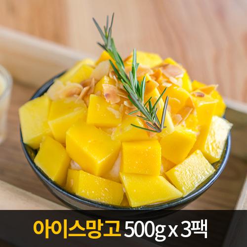 [열대과일의 왕] 부드럽고 달콤한 아이스망고 다이스 500gx3팩이식사