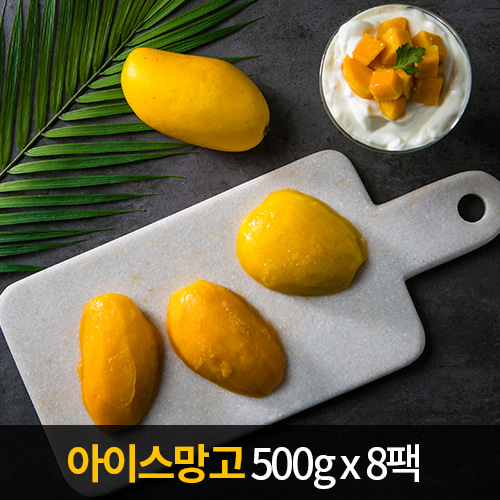 [열대과일의 왕] 부드럽고 달콤한 아이스망고 하프컷(반쪽) 500gx8팩이식사