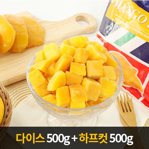 [과일의 왕] 달콤한 아이스망고 다이스 500g+하프컷 500g이식사
