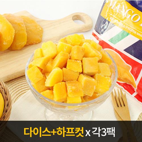 [과일의 왕] 달콤한 아이스망고 다이스 500gx3팩+하프컷 500gx3팩이식사