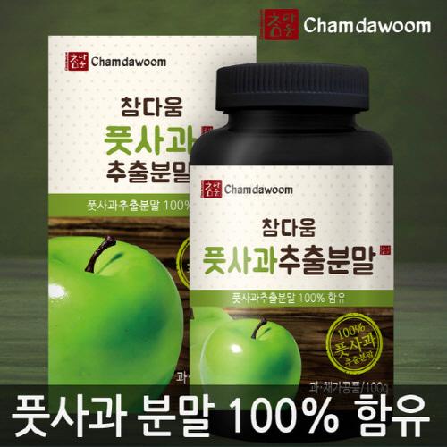 [참다움] 건강 풋사과추출분말 100g이식사