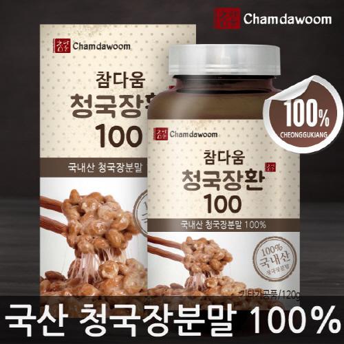 [참다움] 국내산 100% 건강 청국장환 120g이식사